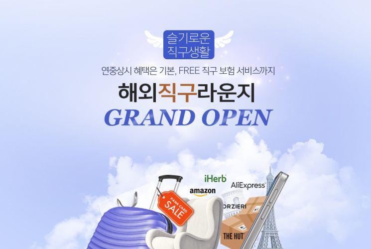 """하나카드, 해외직구 서비스 오픈…""""직구보험도 무료"""""""
