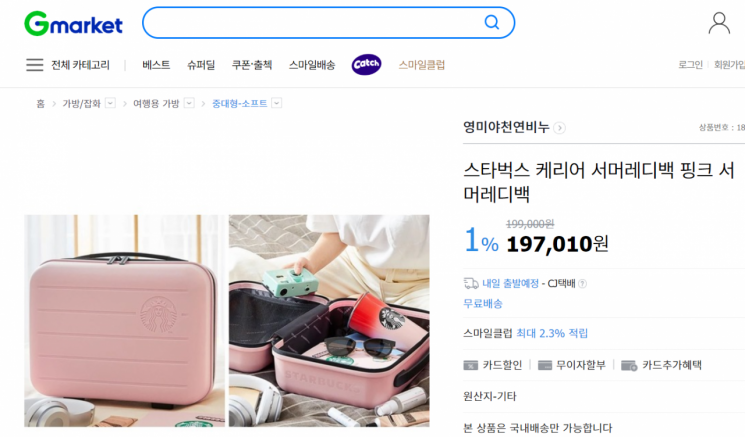 G마켓에서 약 20만원에 거래되고 있는 스타벅스 레디백 핑크. 출처: G마켓 캡처