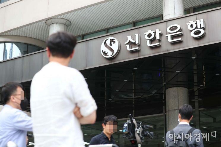 [포토]신한은행 본사 앞 취재진