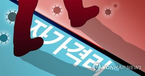 해외에서 입국한 뒤 자가격리 조치를 어겨 고발당한 충북 청주의 30대 여성이 나흘만에 다시 격리를 어겨 경찰에 체포됐다. [이미지출처=연합뉴스]