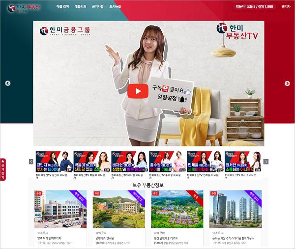▲ 한미금융그룹, '한미부동산' 사이트 메인 화면