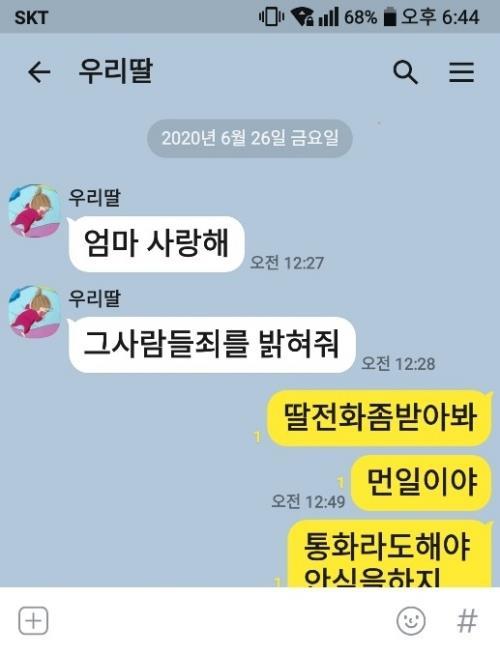 고 최숙현 선수가 어머니에게 남긴 마지막 카카오톡 메시지. 사진=연합뉴스