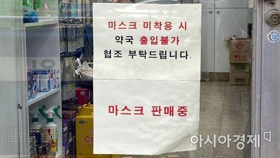 1일 서울 종로구의 한 약국에 붙은 공적마스크 판매 안내문구.사진=김연주 인턴기자 yeonju1853@asiae.co.kr