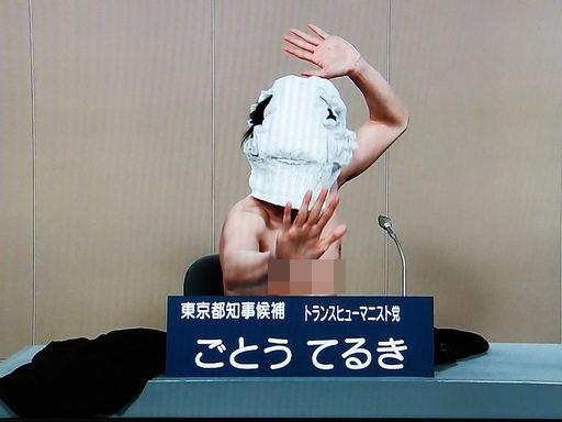 도쿄도지사 선거에 출마한 트랜스휴머니스트당 고토 데루키 후보 / 사진=NHK 방송 캡처