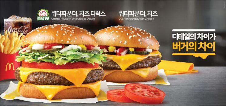 맥도날드, 신선 채소 더해 더욱 풍성해진 '쿼터파운더 치즈 디럭스' 출시