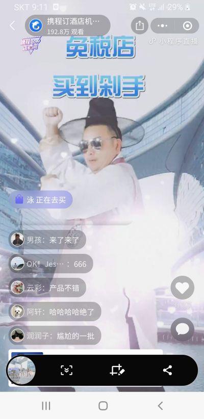 '슈퍼보스 라이브쇼' 한국특집 캡쳐
