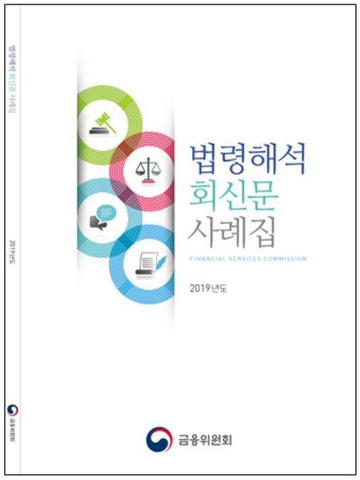 금융당국 '법령해석·비조치의견서 연도별 사례집' 발간
