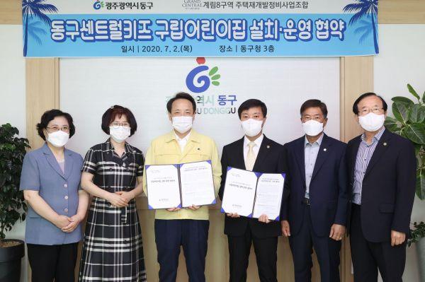 광주 동구, 인구 10만 명 회복 '초읽기'