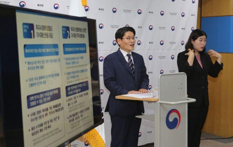 [포토] 특허청, '지식재산 금융투자 활성화 추진전략' 발표