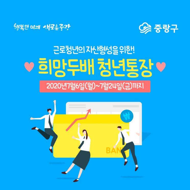 중랑구 '희망두배 청년통장' 신청자 모집