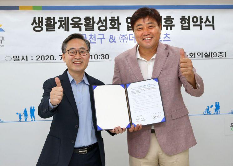 유성훈 금천구청장(왼쪽)과 양준혁 더텐스포츠 대표