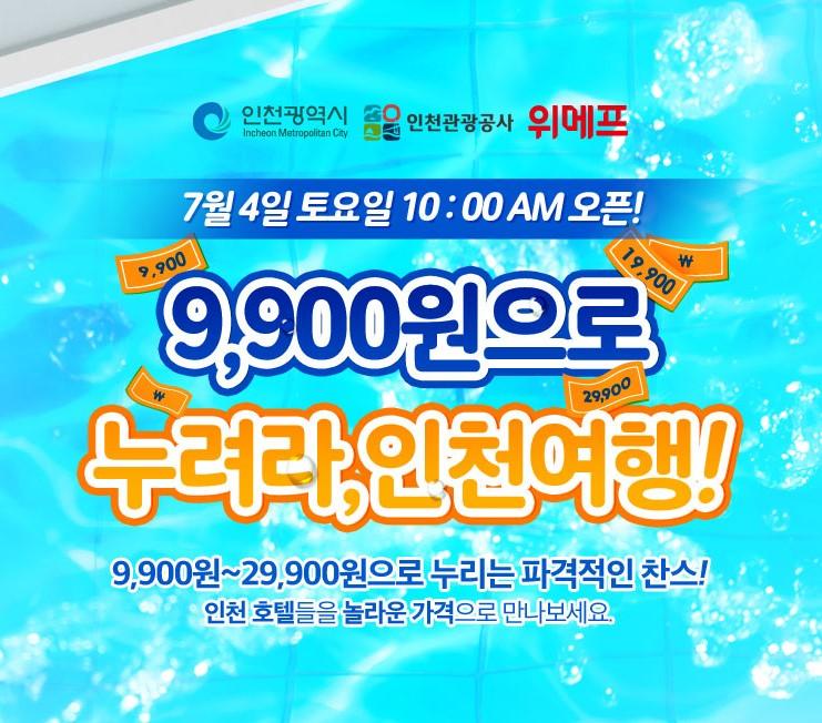 """위메프 """"5성급 호텔 1박에 2만9900원"""""""