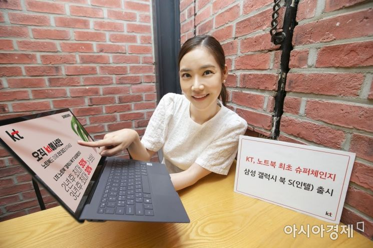 LTE 초경량 노트북 '갤럭시북 S', KT 단독 출시