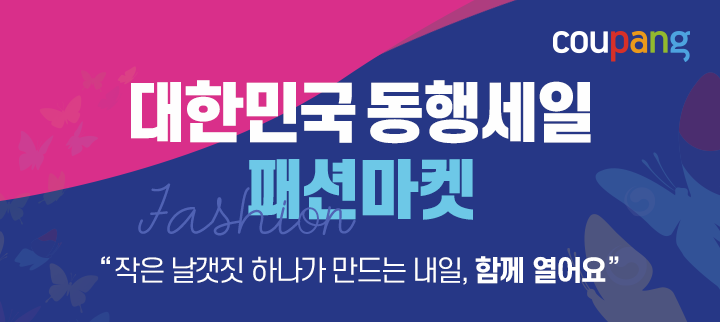 쿠팡, 동행세일 일환 '2020 패션 마켓' 오픈