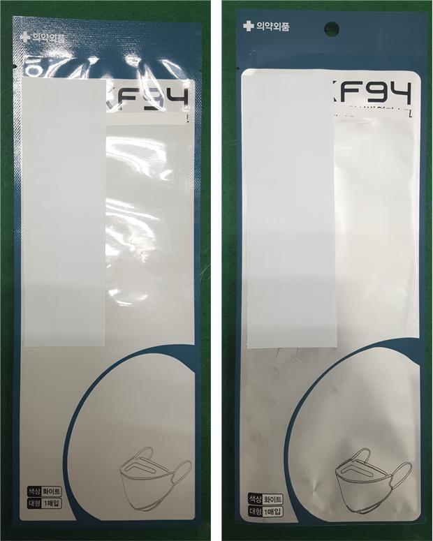 왼쪽이 정품 마스크, 오른쪽이 이번에 적발된 불법 제품의 포장지. 불법 마스크는 광택이 없고 포장지 접합부위 문양이 없다.<식약처 제공>