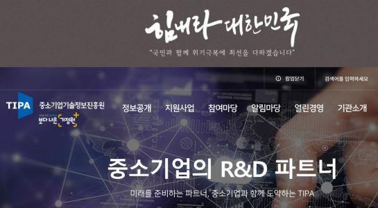 이미지= 중소기업기술정보진흥원 홈페이지