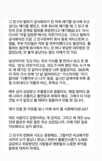 3일 볼빨간사춘기 안지영이 자신의 인스타그램을 스토리에 전 멤버 우지윤과의 불화설 관련 심경을 밝혔다./사진=안지영 인스타그램 캡쳐