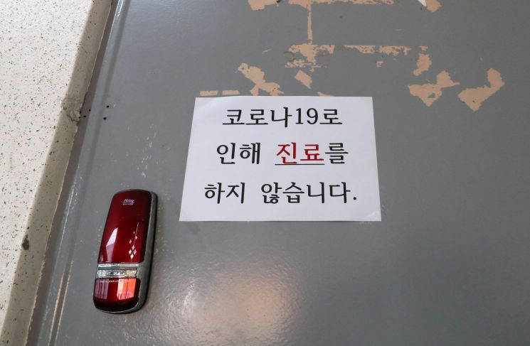 확진자가 발생한 대전 서구 정림동 한 개인병원이 폐쇄돼 있다. [이미지출처=연합뉴스]