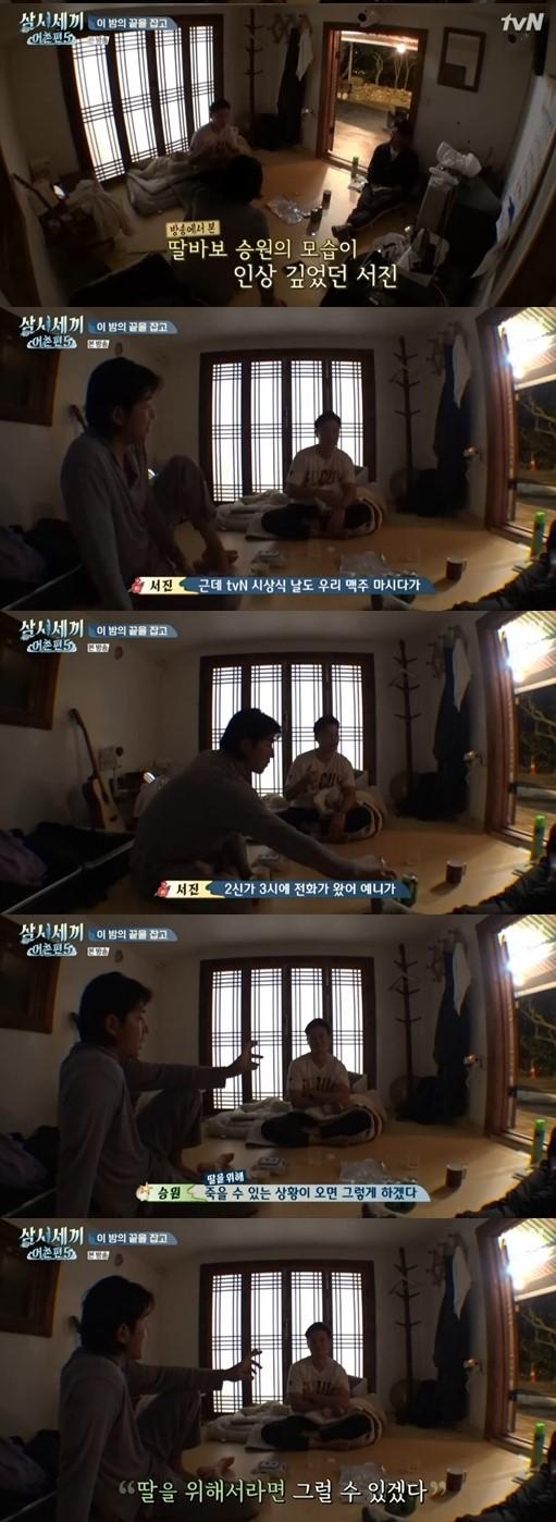 사진=tvN '삼시세끼 어촌편5' 방송화면 캡처