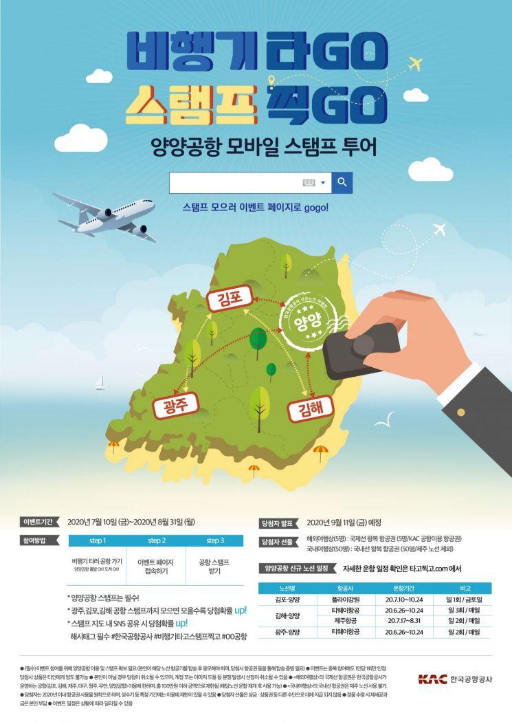 여름 휴가철…코로나19 시대 국내 항공여행 촉진 프로모션 봇물