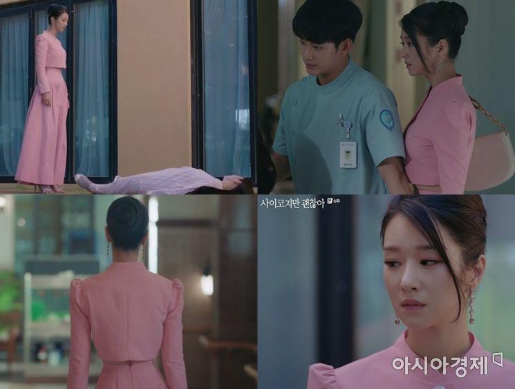 사진=tvN '사이코지만 괜찮아' 6회