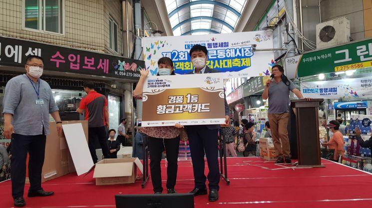 '전국 첫 멤버십 전통시장' 포항 큰동해시장의 남다른 축제 현장