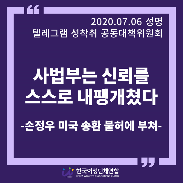 한국여성단체연합이 이날 발표한 '사법부는 신뢰를 스스로 내팽개쳤다'는 제목의 성명/사진=한국여성단체연합 홈페이지 캡처