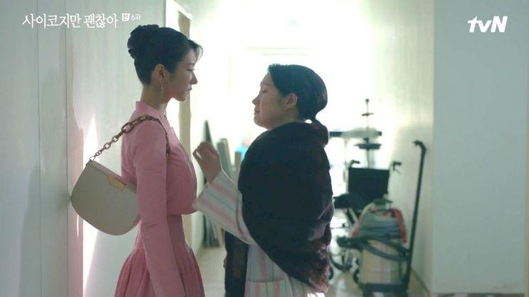 서예지의 핑크 셋업 '고문영 스타일'