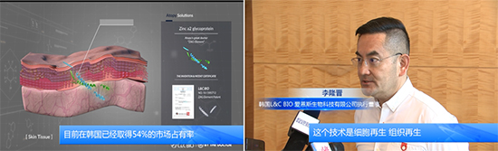 왼쪽 : 엘앤씨바이오 제품 소개 영상/ 오른쪽 : L&C BIO China Director