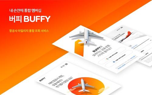 VI그룹 내 핀테크 업체 소셜박스, 항공사 통합 멤버십 기반 플랫폼 서비스 선봬