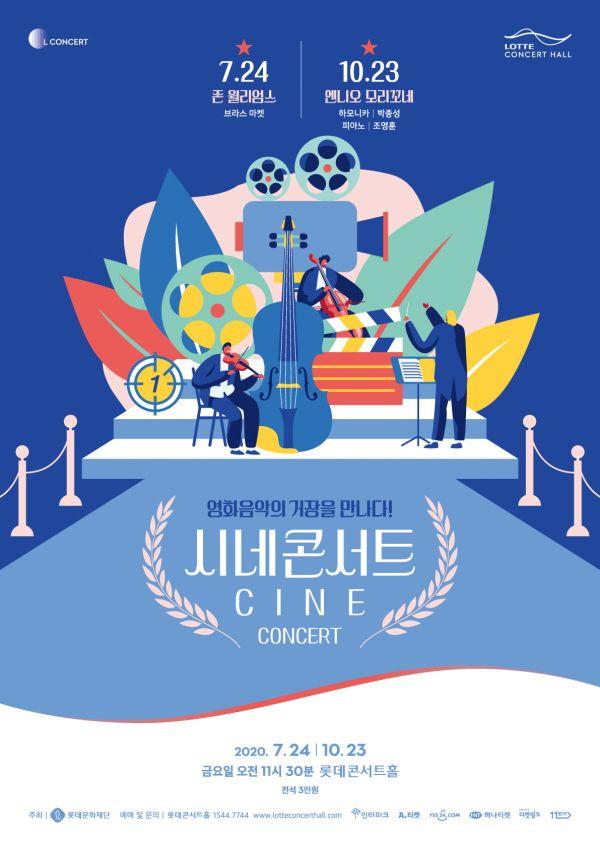 롯데콘서트홀 24일 시네 콘서트…'존 윌리엄스' 영화음악 조명