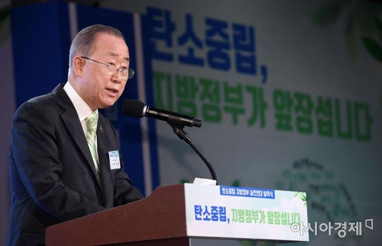 [포토] 축사하는 반기문 국가기후환경회의 위원장