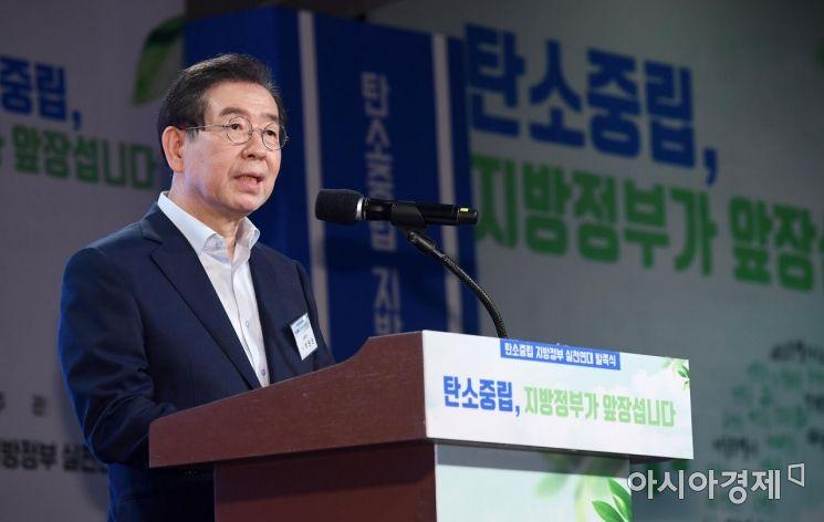 [포토] 박원순 서울시장, 기조연설