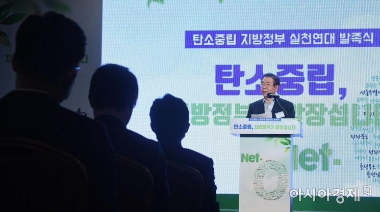 [포토] 박원순 시장, 탄소중립 지방정부 실천연대 발족 기조연설