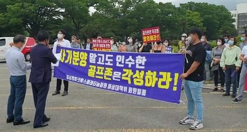 경남 함안 레이크힐스경남CC 비대위 회원들이 지난 6일 오후 경남도청 앞에서 대중제 변경 계획에 반대하는 집회를 갖고 있다.