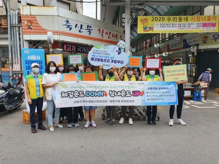 '2020중랑구민 에너지절약 시원차림 캠페인' 진행