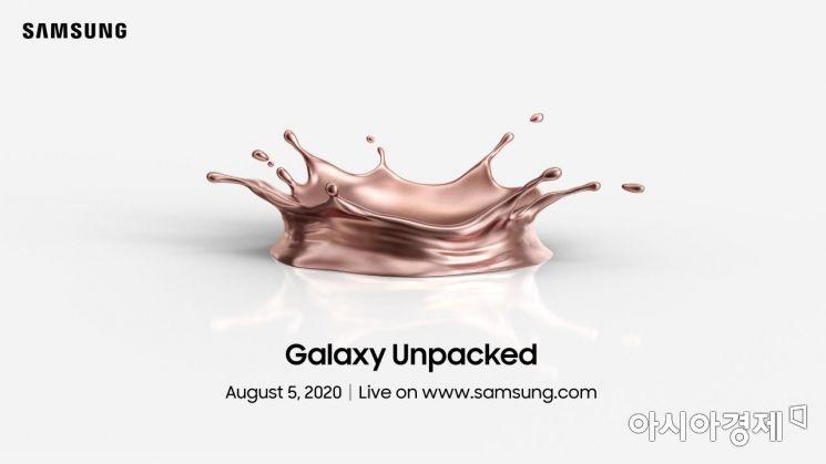 갤럭시 라인업 8월5일 총출동…갤노트20·폴드2 등판