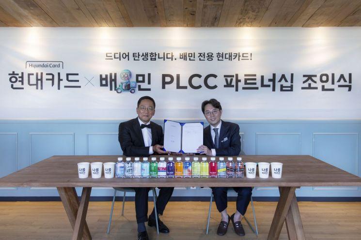 정태영 현대카드 부회장(왼쪽)과 김범준 우아한형제들 대표가 서울 송파구 우아한형제들 본사에서 '배달의민족 전용 상업자 표시 신용카드(PLCC) 출시를 위한 파트너십'을 체결하고 기념촬영을 하고 있다.