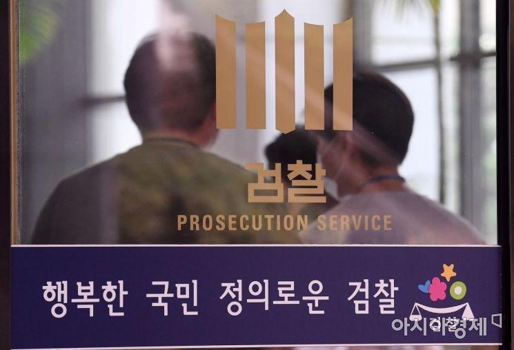 [포토] '행복한 국민 정의로운 검찰'