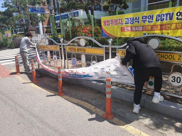 광주 서구, 야간 불법현수막 설치 '특별단속' 실시