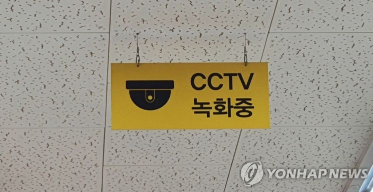 건물 천장의 폐쇄회로(CC)TV 안내문./사진=연합뉴스