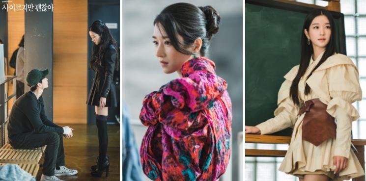 '사이코지만 괜찮아' 속 고문영 패션. 사진=tvN 공식 홈페이지