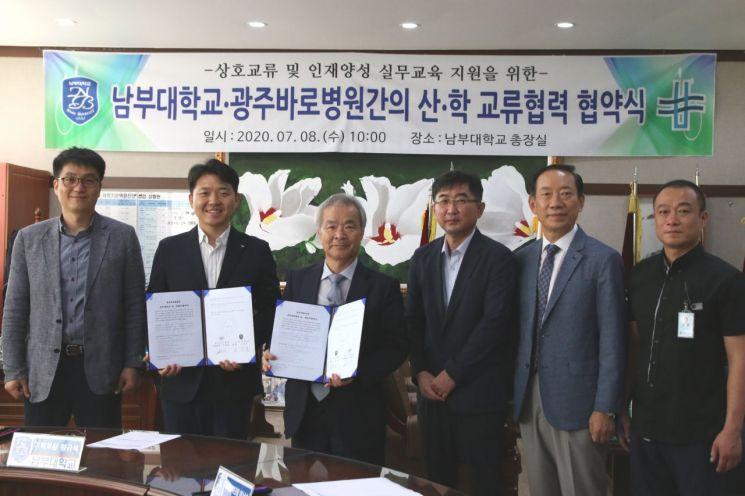 남부대-광주바로병원, 산학 업무협약 체결
