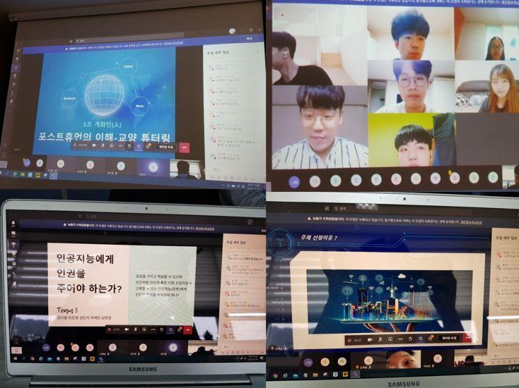 동의대 디그니타스교양교육연구소 온라인튜터링 발표회 모습.