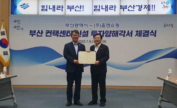 8일 김기문 홈앤쇼핑 이사회 의장(오른쪽)이 부산광역시와 컨택센터 설립 MOU를 체결한 뒤 기념촬영을 하고 있다.