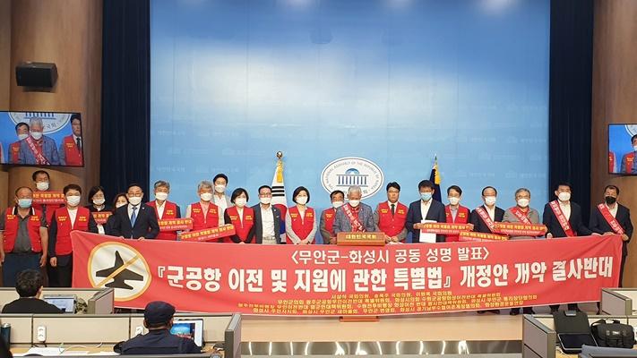전남 무안군과 경기도 화성시 시민단체는 8일 국회 소통관에서 '군공항 이전 특별법' 개정안 철회를 촉구하는 공동성명서를 발표했다. (사진=무안군 제공)