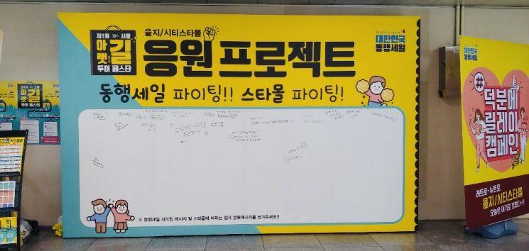8일부터 10일까지 3일간 동행 세일과 함께하는 '제1회 서울 아랫길 투어 페스타'