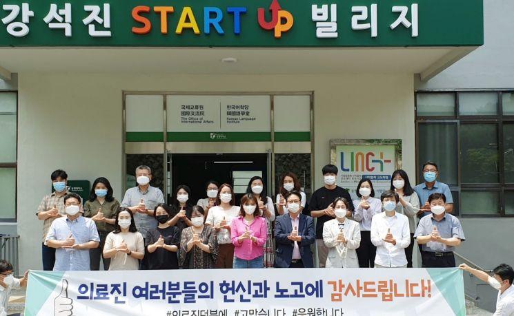 동명대 LINC+사업단, '덕분에 챌린지' 동참