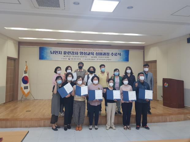 장수군 로컬JOB센터,  치매 예방 전문인력 '배출'