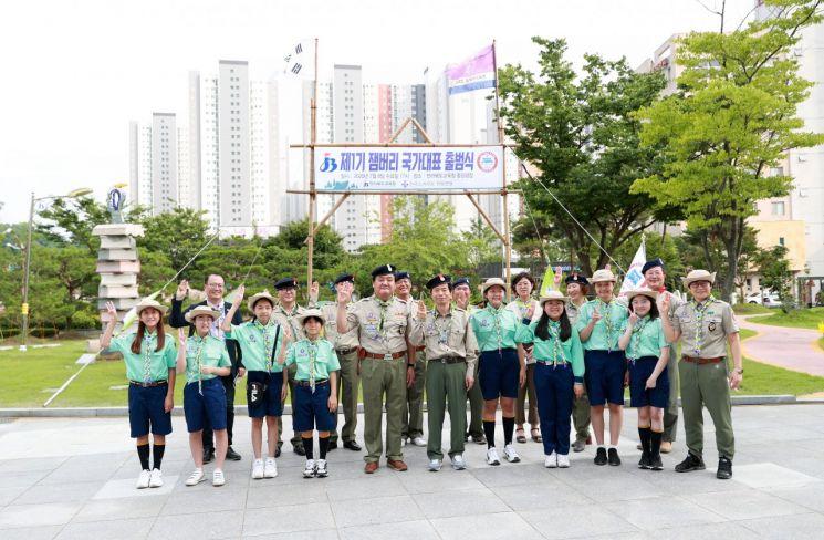 전북교육청, 새만금 세계스카우트잼버리 국가대표 출범식